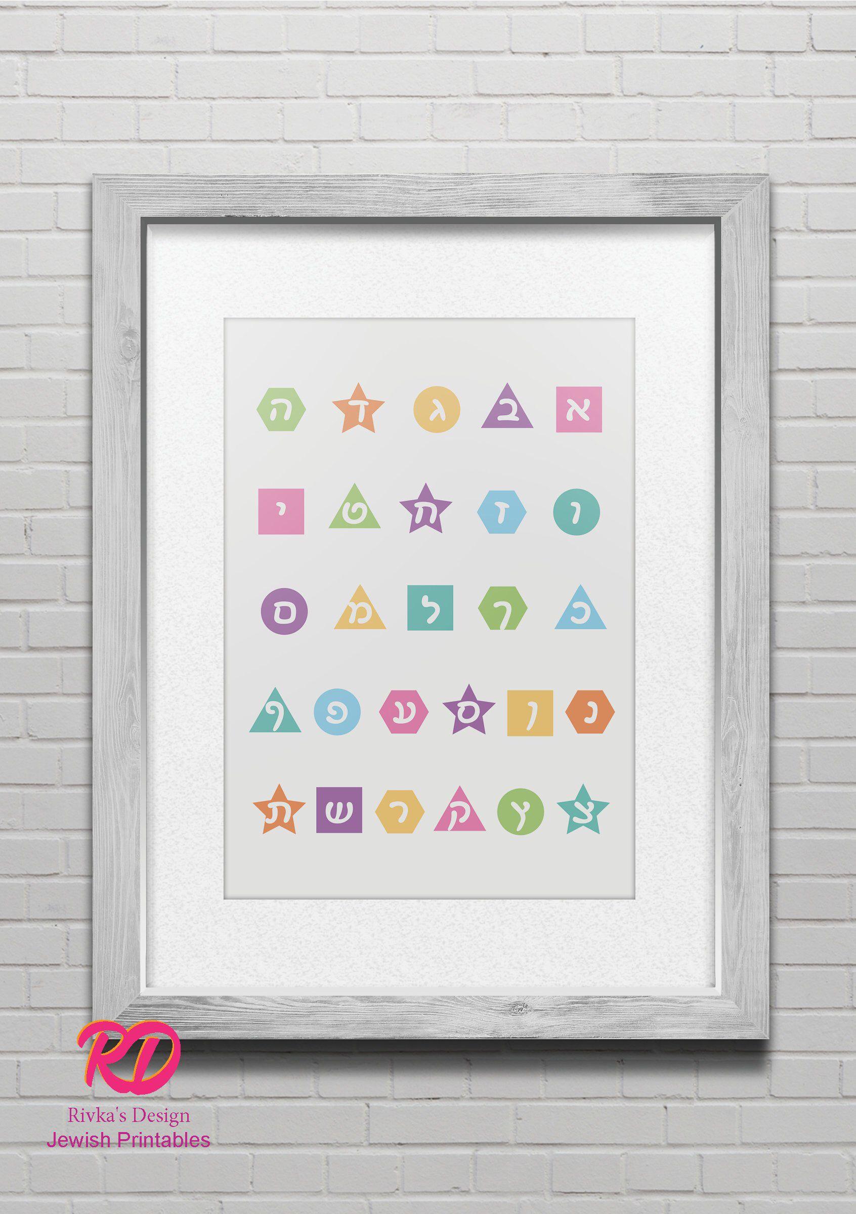 Aleph Bet Print Jewish Children S Room Poster Hebrew