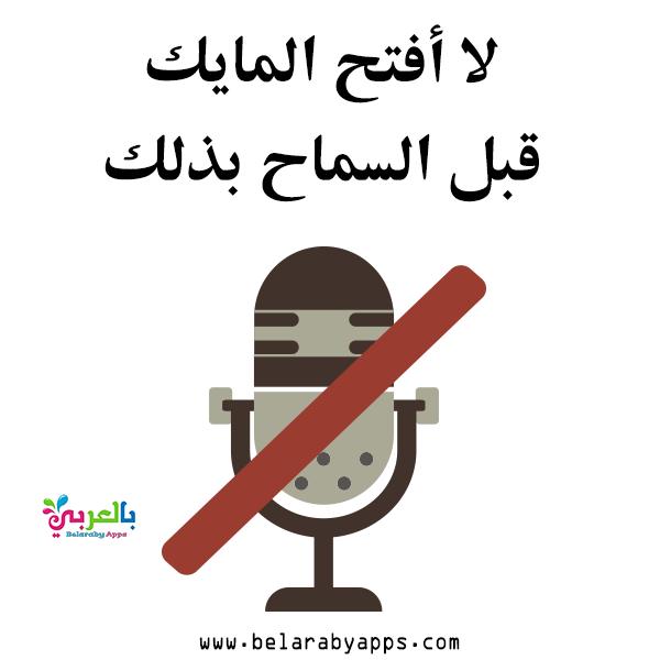 بطاقات قوانين التعلم عن بعد للاطفال رسومات كرتون ملونة بالعربي نتعلم Art Drawings Simple Islamic Studies Preschool