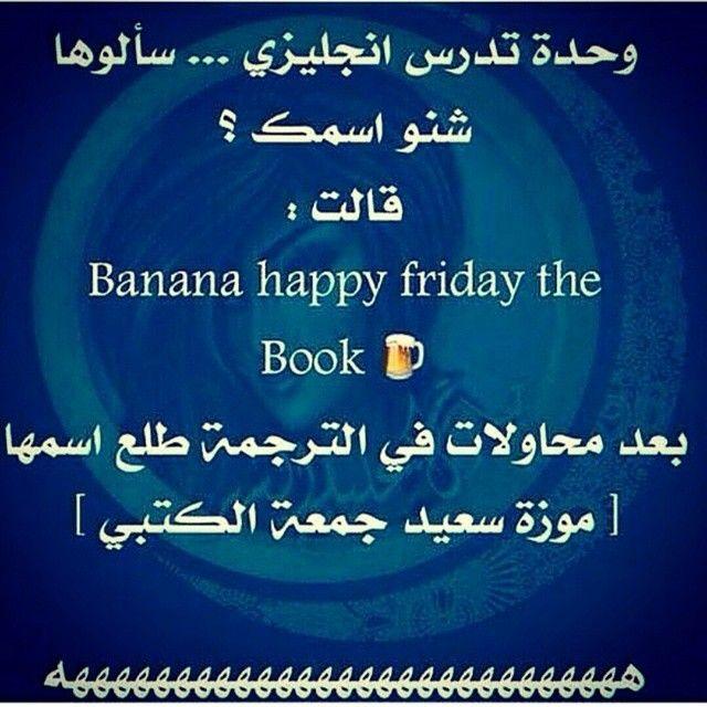 هـهـهـهـهـهـهـهـهـهـهـهـهـu Funny Words Funny Arabic Quotes Arabic Jokes