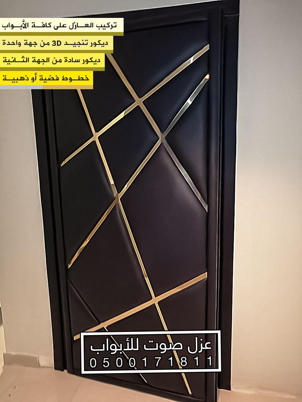 عازل الأبواب الجديد عزل أقوى و شكل أجمل الرياض Home Decor Decals Home Decor