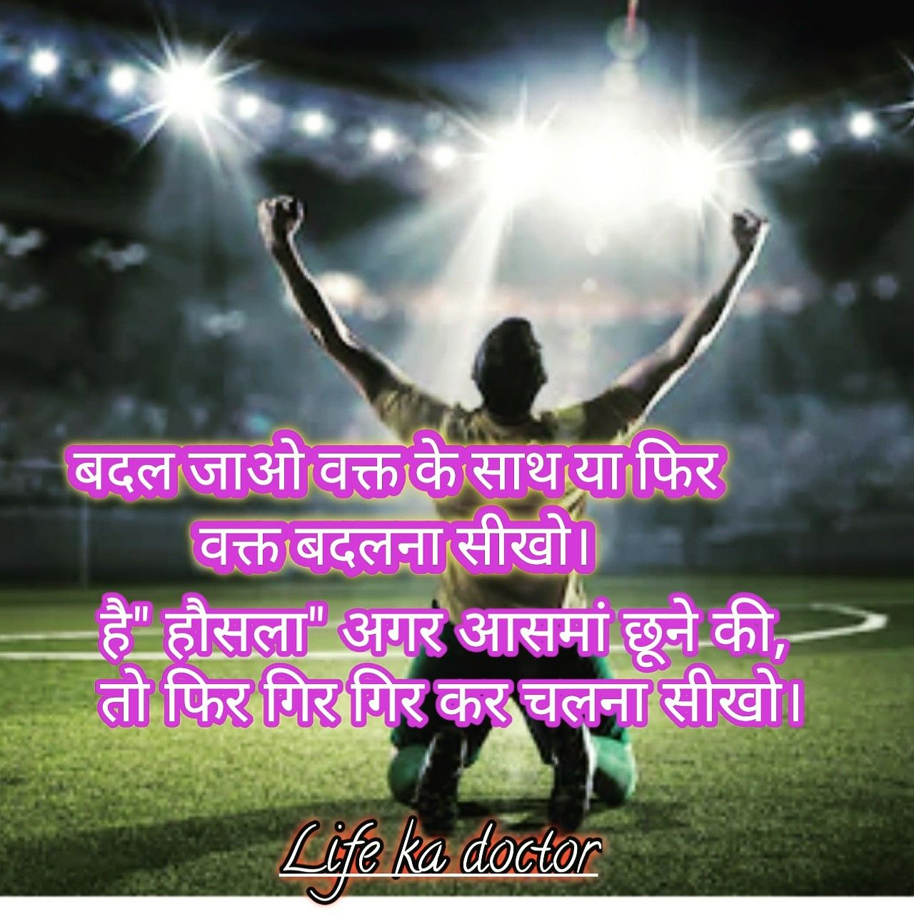 Life Ka Doctor Motivational Quotes In Hindi Inspirational Quotes In Hindi Motivational Quotes For Life