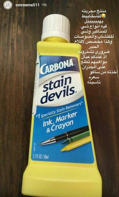 Pin By Shams Ayman On منوع House Cleaning Tips Diy Home Cleaning House Cleaning Checklist