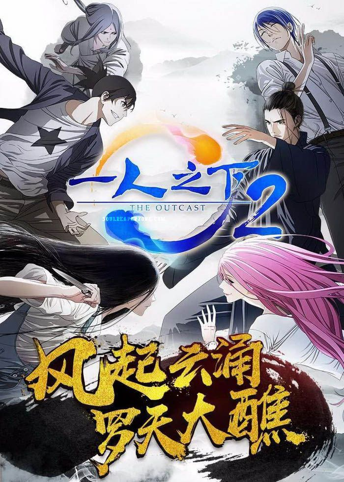 Hitori no Shita The Outcast 2nd Season Episode 0124