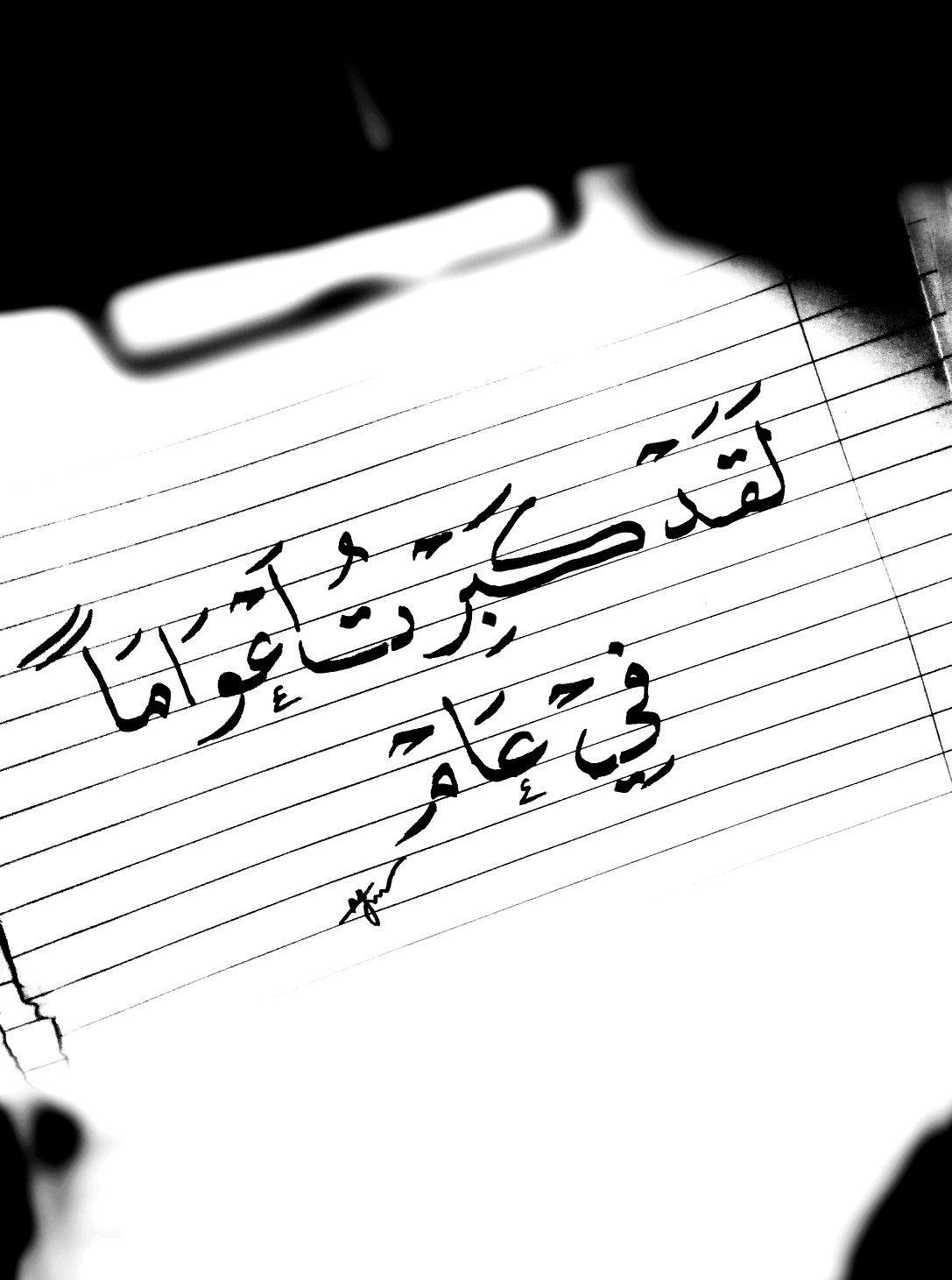 كبرت أعواما في عام Handwriting Calligraphy