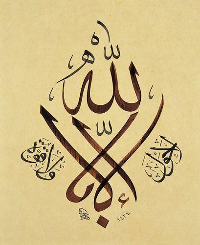 Turkish islamic calligraphy art (125) | رسم