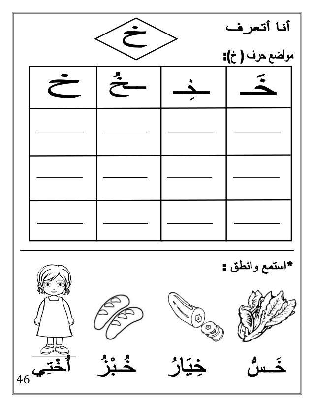 arabic booklet kg2 first arabic alphabet cours. Black Bedroom Furniture Sets. Home Design Ideas