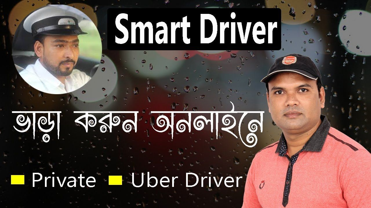 যে কোন ড্রাইভার ভাড়া করুন অনলাইনে private/uber [Smart