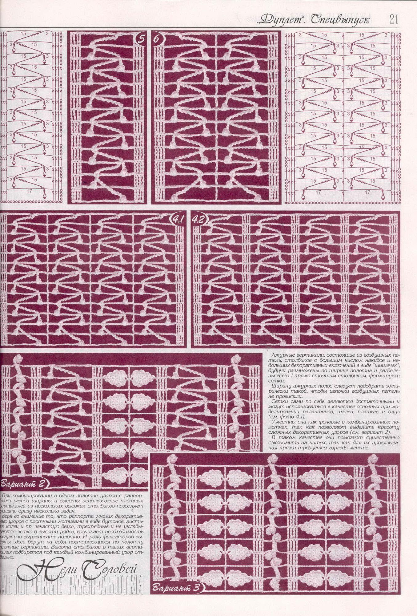 Схемы вязания пикселов