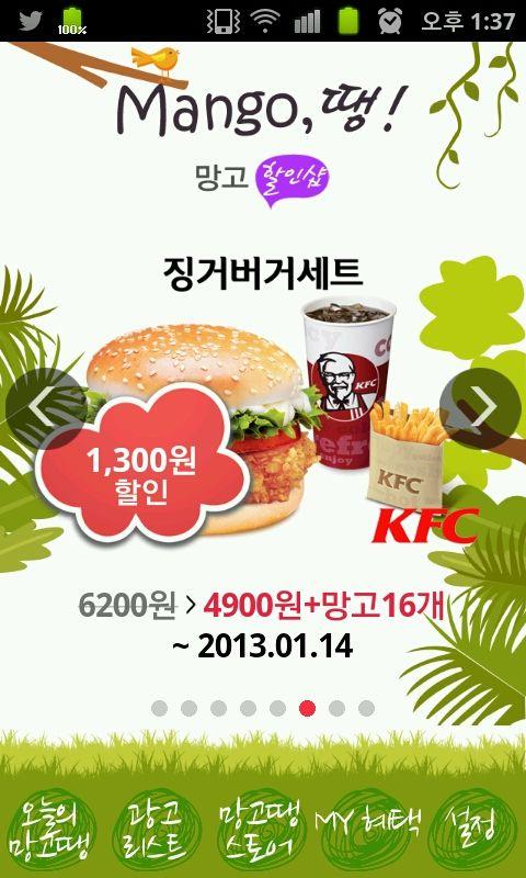 금주의 망고할인샵 첫번째 상품은 KFC 징거버거세트입니다. 1,300원 할인 판매됩니다. 많은 이용 부탁드려요^^