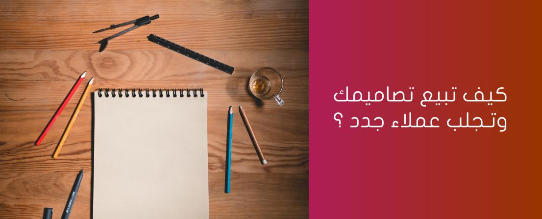 كيف تبيع تصاميمك وتجلب عملاء جدد كيف عربي Design Your Design Topics