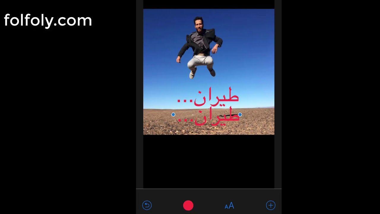الكتابة على الصور شرح طريقة الكتابة على الصور باستخدام الأيفون فقط وبدون برامج Art Poster Movie Posters