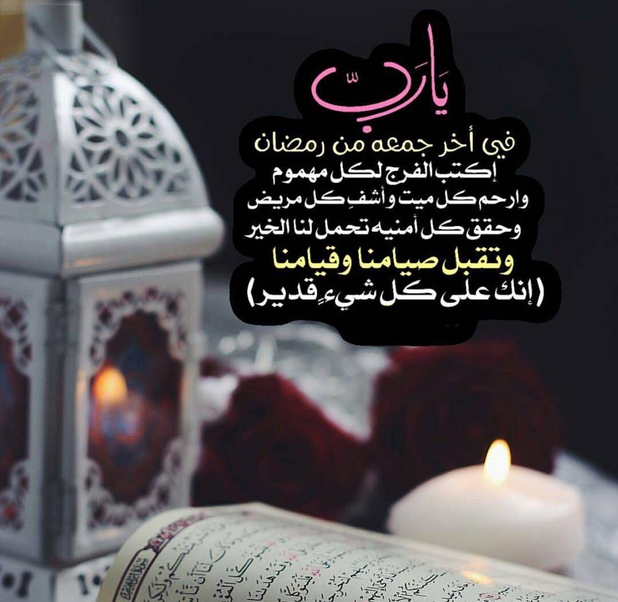Pin By Meme On رمضان Ramadan Day Ramadan Kareem Ramadan