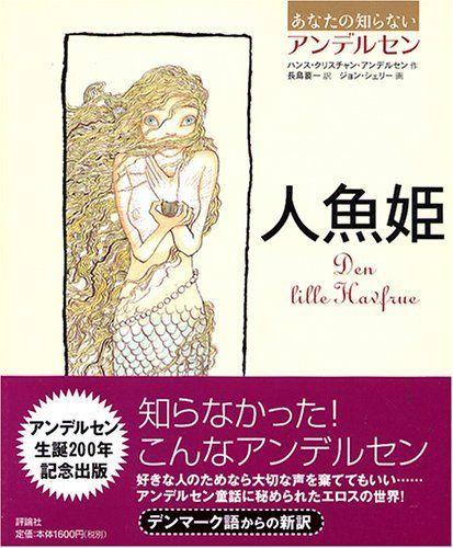 あなたの知らないアンデルセン「人魚姫」 ハンス・クリスチャン アンデルセン, http://www.amazon.co.jp/dp/4566021793/ref=cm_sw_r_pi_dp_CC3jtb1SGR2ZV