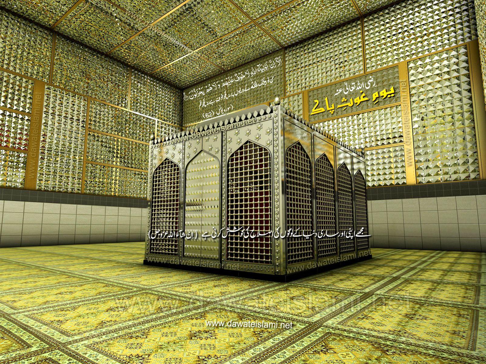 Ya ghaus e azam dastaghir mazaar shareef pinterest islam ya ghaus e azam dastaghir altavistaventures Image collections