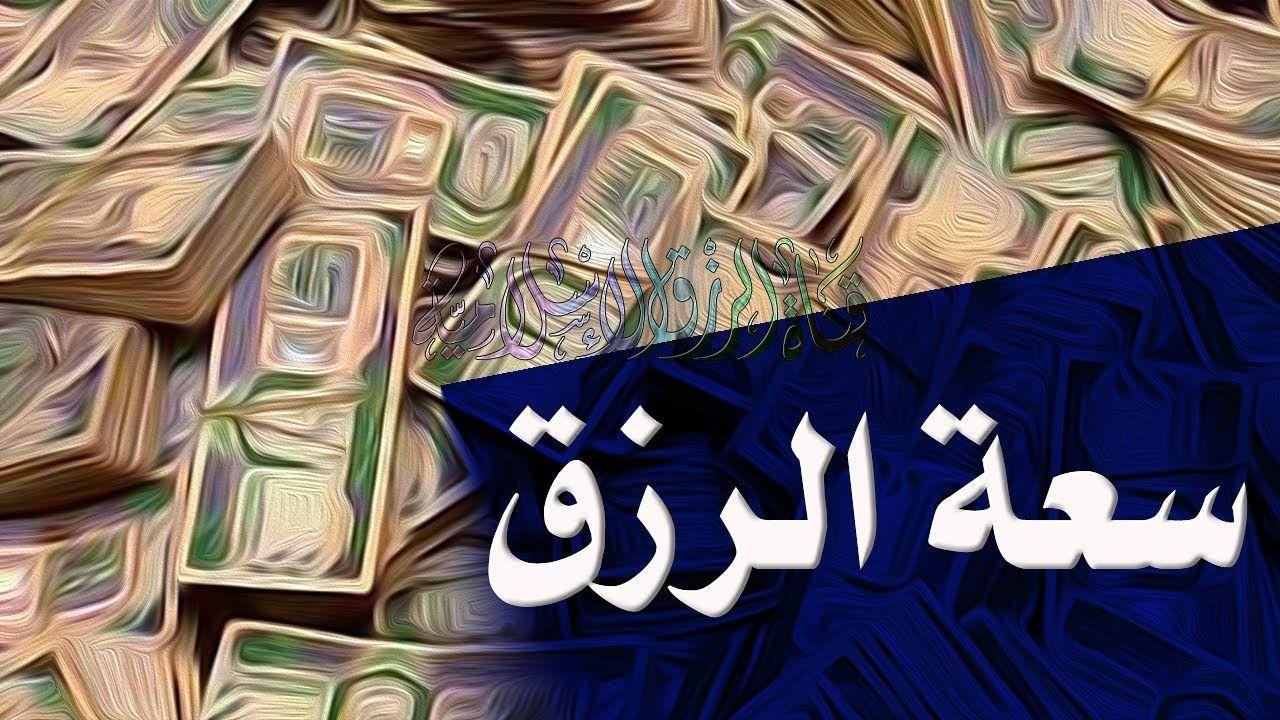 سعة الرزق لها أسباب فأستمع لهذه القصة التي جعلت صاحبها مليونير Arabic Calligraphy Art Calligraphy