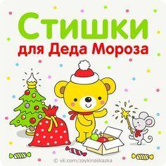 Копилка детских стихов - Сайт для мам малышей 83
