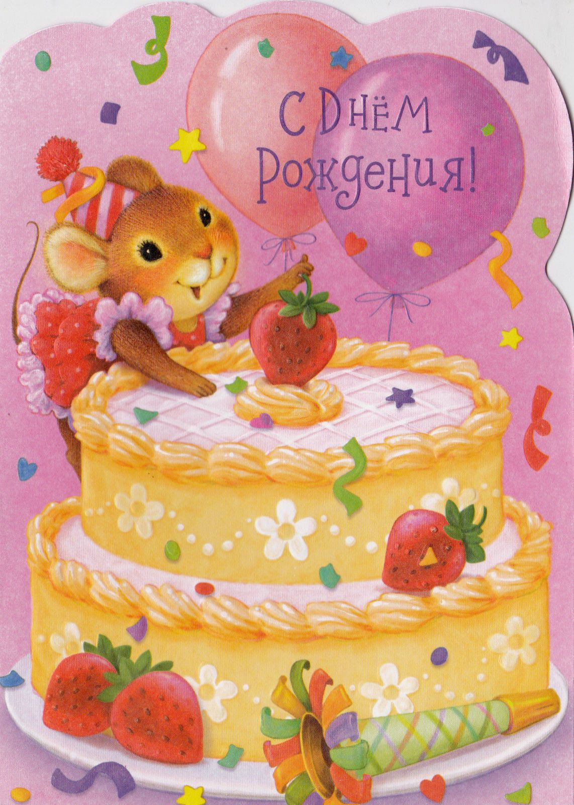 Rare Mouse With Cake Birthday Embossed Russian Modern Folding