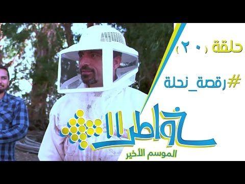 خواطر11 الحلقة 20 رقصة نحلة Cool Gifs Bee Hard Hat