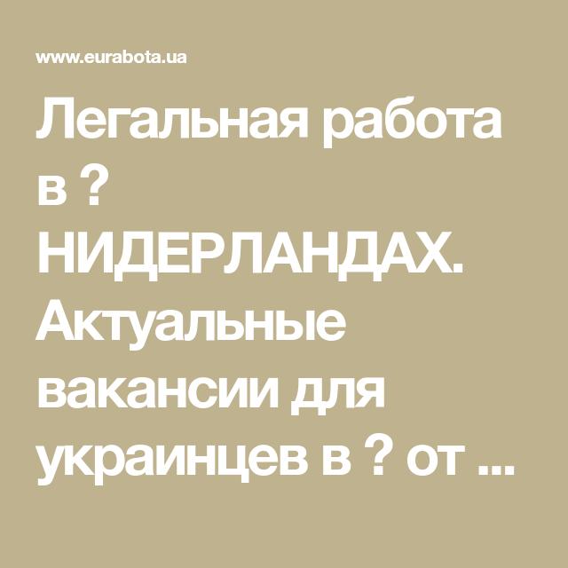 Работа для девушки от прямых работодателей девушки модели в новокубанск