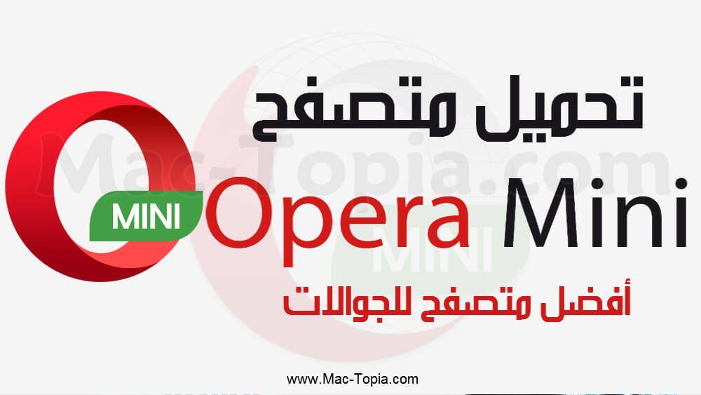 تحميل تطبيق اوبرا ميني Opera Mini للاندرويد و الايفون اخر تحديث مجانا ماك توبيا Mini King Logo Opera