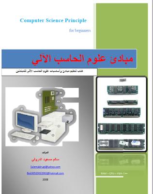 مبادئ علوم الحاسب الآلي Pdf Computer Science Science Computer