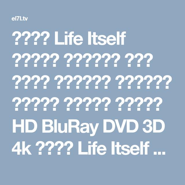 فيلم Life Itself مترجم مشاهدة اون لاين وتحميل مباشرة مجانا بجودة عالية Hd Bluray Dvd 3d 4k فيلم Life Itself افلام اون لاين موقع الحل أفلا Life Dvd Blu Ray Math