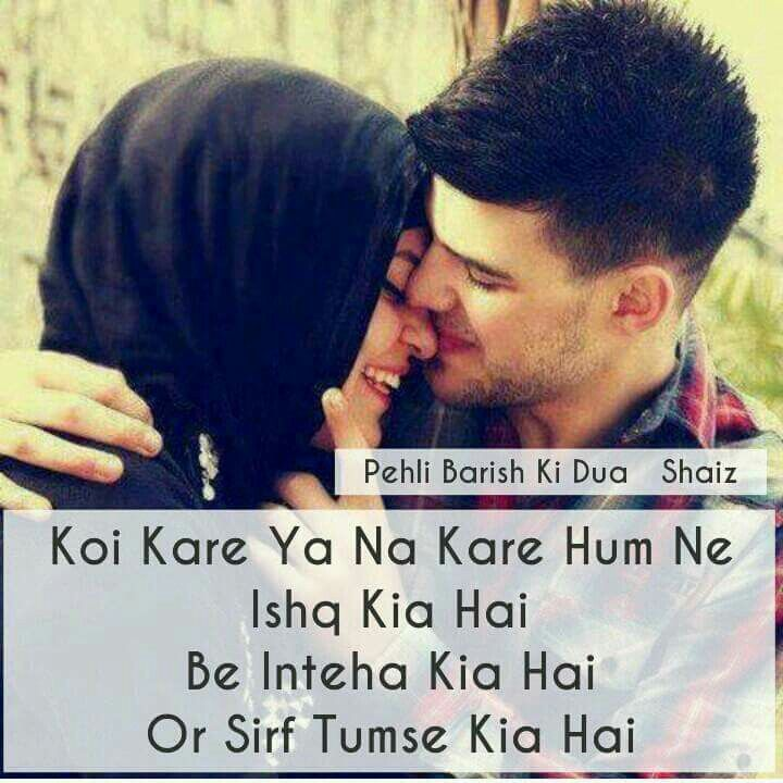 Islamic Romantic Couples Images With Quotes American Go Association