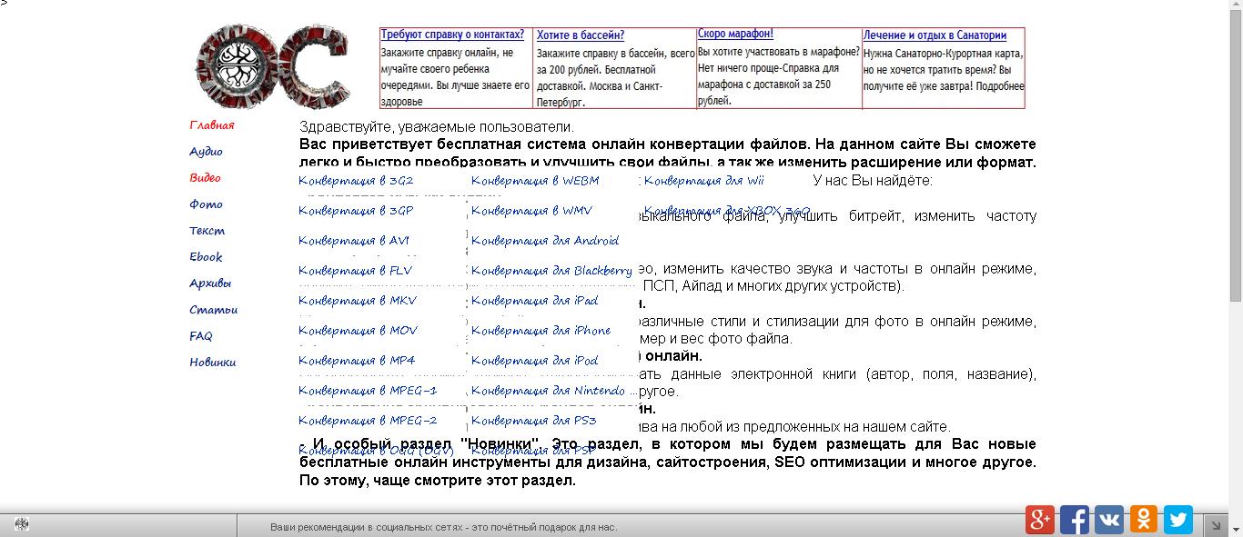 конвертер фото форматов онлайн
