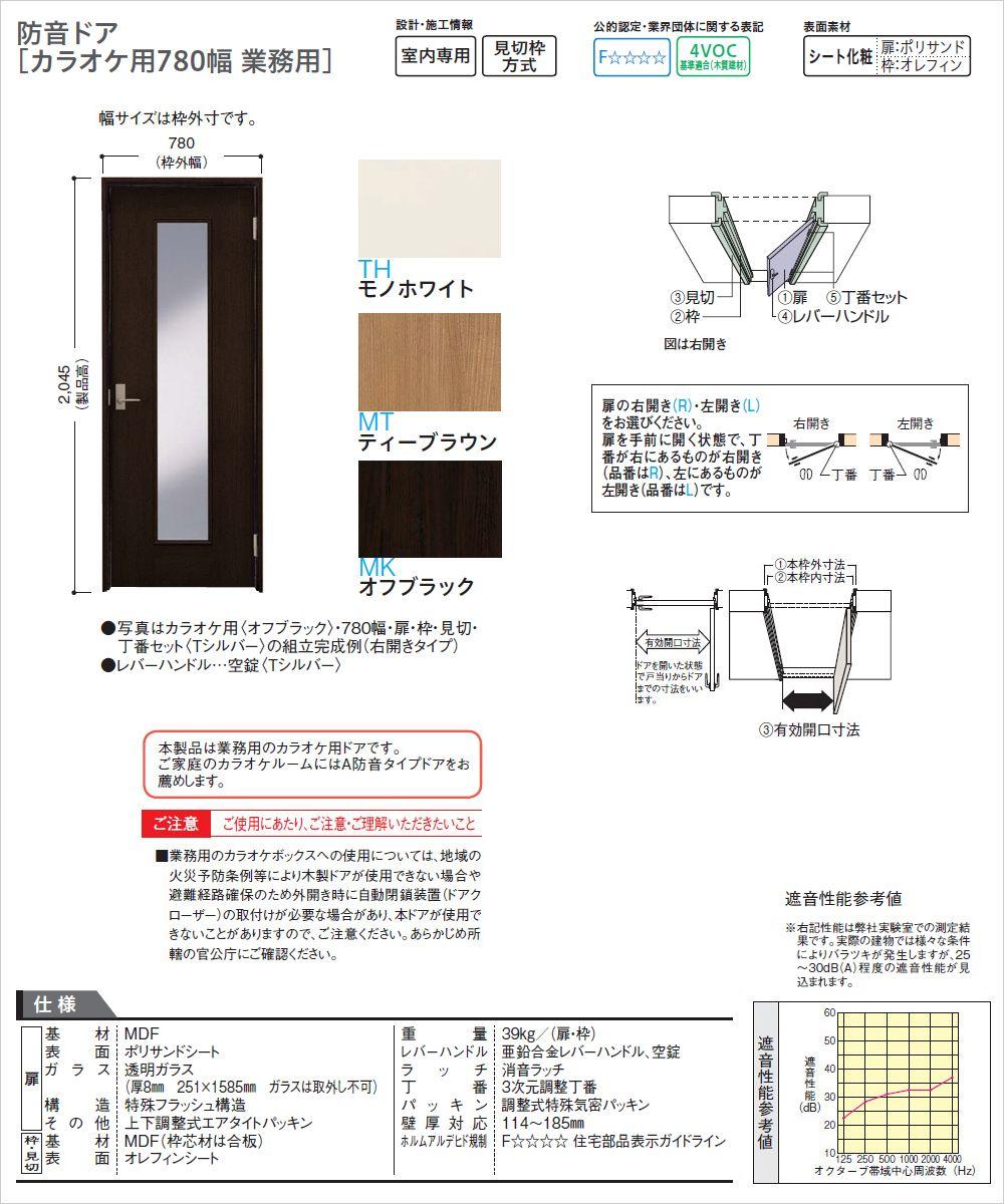 楽天市場 Daiken 防音ドア カラオケ用 780幅 ベーシック B 防音
