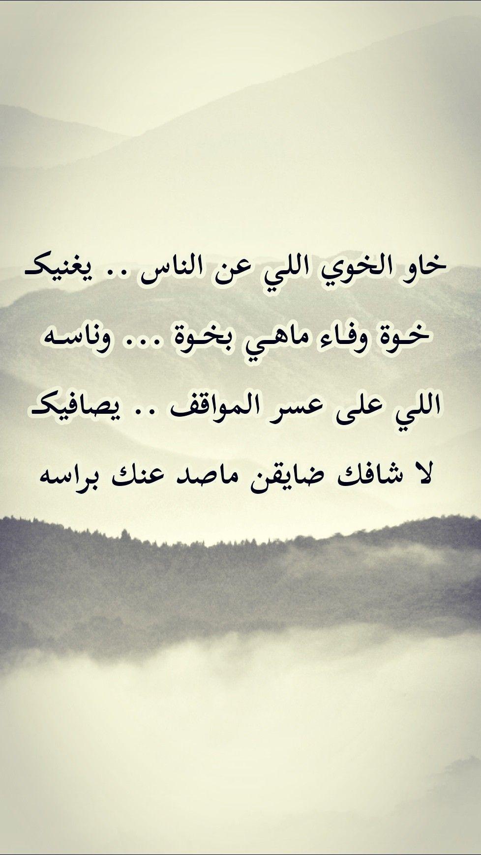 Pin By Isam Alshiekh On أقوال و أشعار Calligraphy Arabic Calligraphy