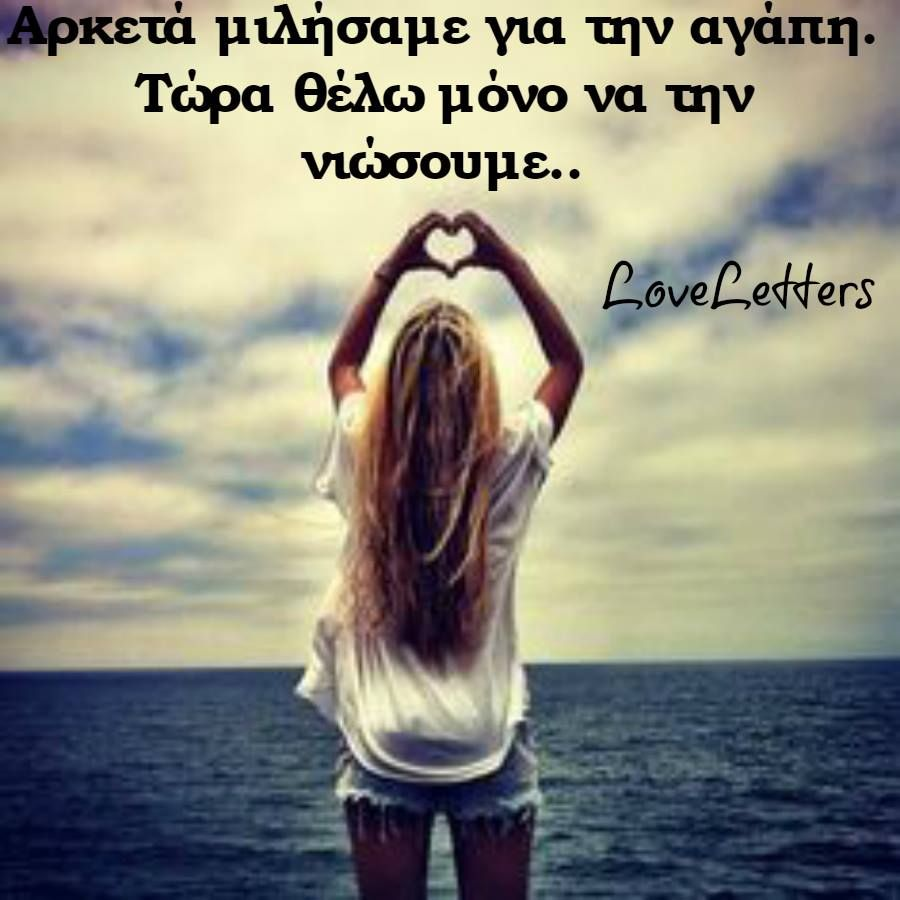 greekquotes quotes greek loveletters