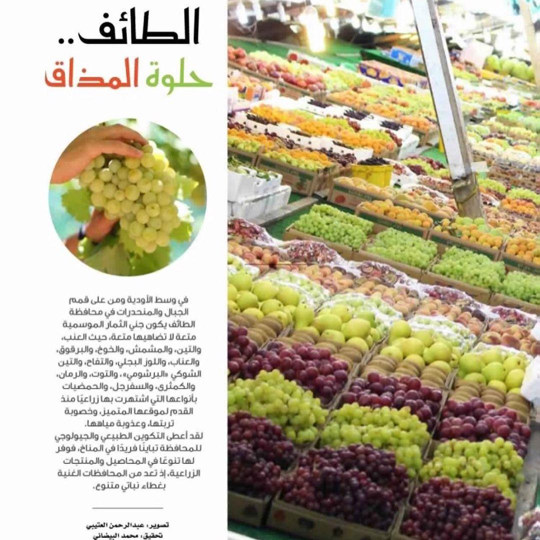 نشر صور من تصويري بمجلة ترحال Food Vegetables Photography
