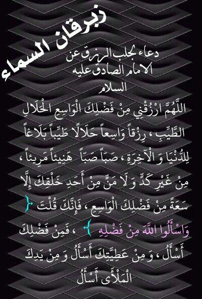 Pin On الإمام جعفر الصادق عليه السلام