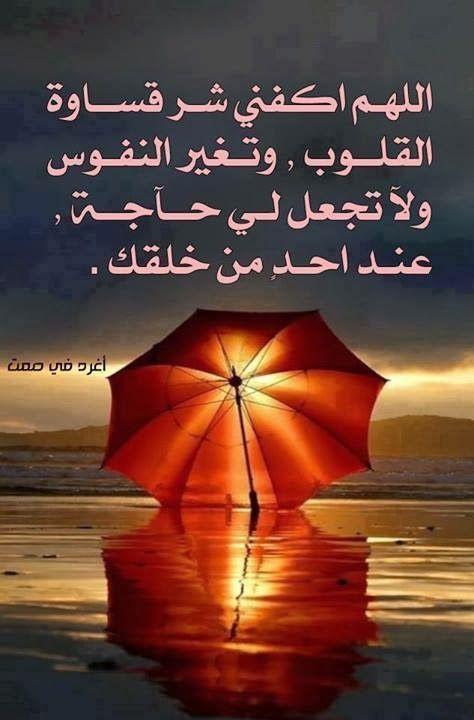 اللهم احفظ القلوب الطيبة و الفطرة الطيبة السليمة من كل شر Arabic Quotes Arabic Love Quotes Patio Umbrella