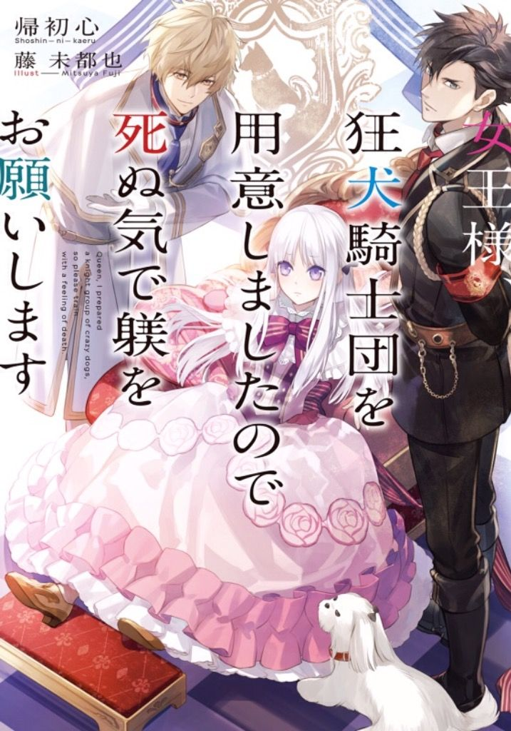 Queen of the Mad Dog Knights Novel Updates (With images