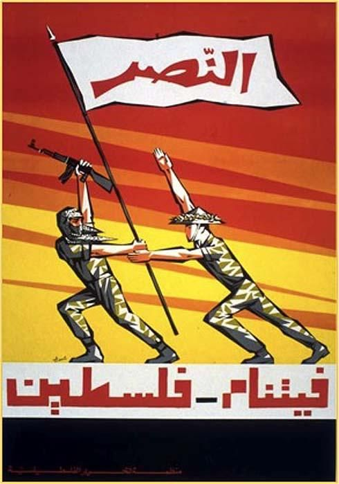 Victory A 1972 Plo Poster Expressing Solidarity With The People Of North Vietnam Palestine Liberation Organization Cold War Palestine