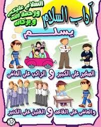 Image Result For اداب الاستئذان Muslim Kids Activities Islamic Kids Activities Islam For Kids