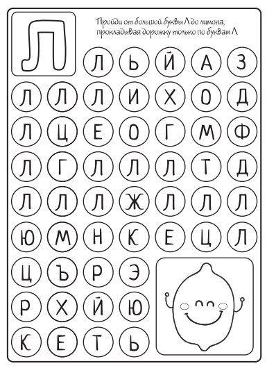 Весь алфавит. Лабиринты букв. | Алфавит, Дошкольные ...