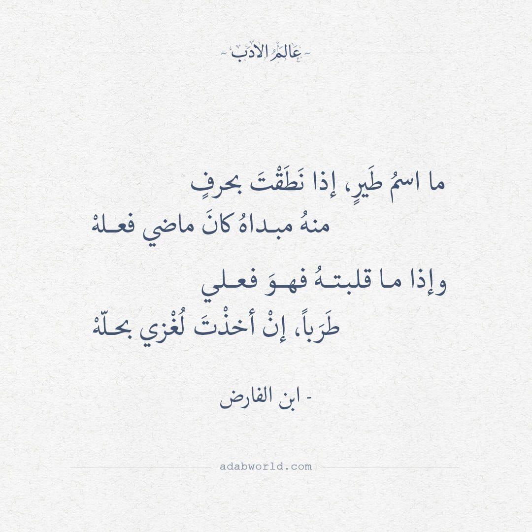 لغز شعري ما اسم طير ابن الفارض عالم الأدب Beautiful Arabic Words Wisdom Quotes Life Poet Quotes