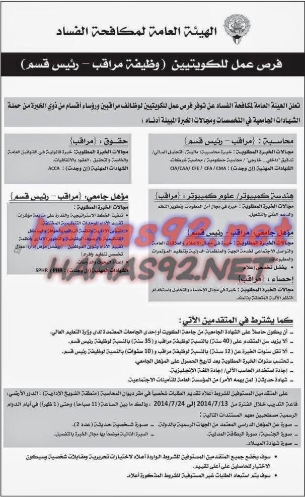وظائف خاليه من صحف الكويت وظائف جريدة الراي الثلاثاء 8 7 2014