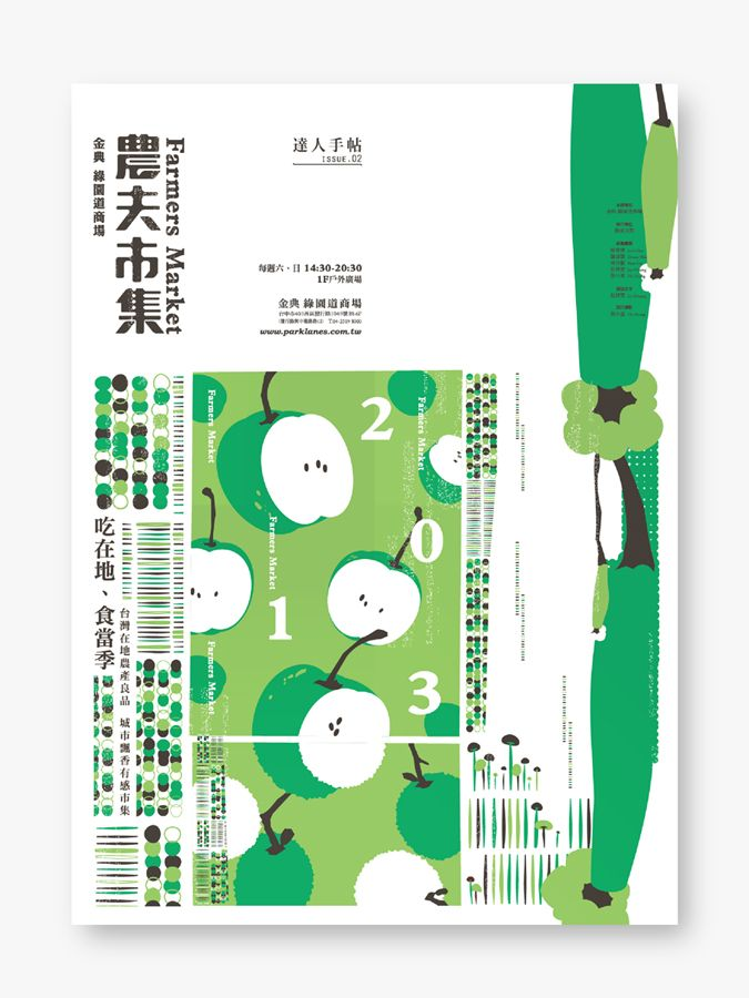 農夫市集 Farmers Market | Kids graphic design, Graphic design ...