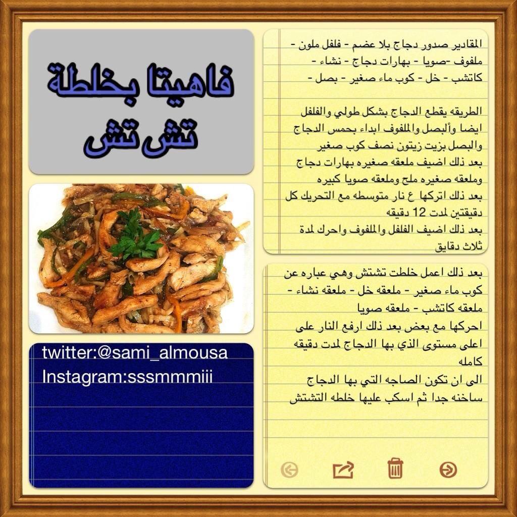 فاهيتا بخلطة تش تش Food And Drink Cooking Food