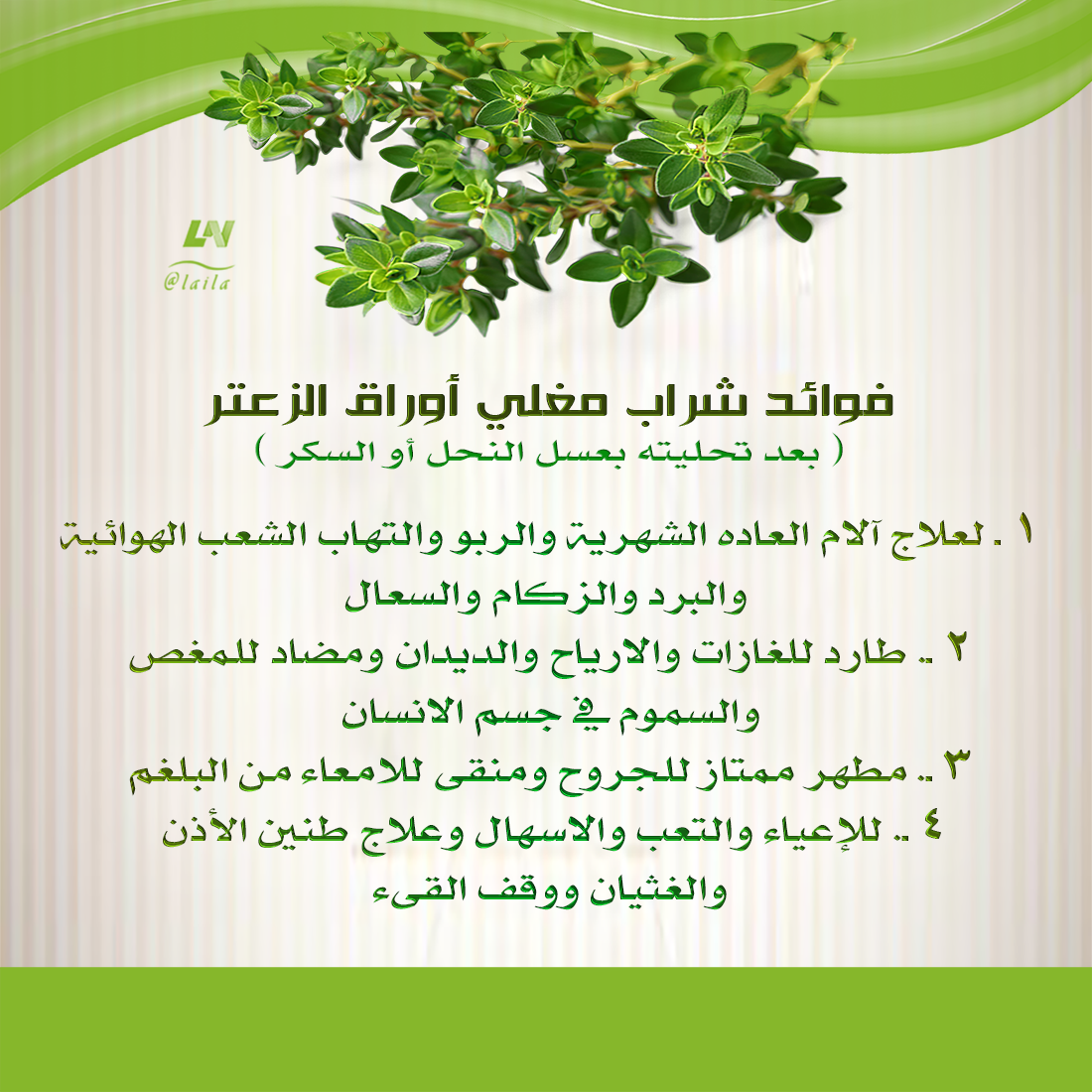 Pin By Arwa On استشفوا بالغذاء والأعشاب Health Fitness Nutrition Medical Herbs Health And Nutrition