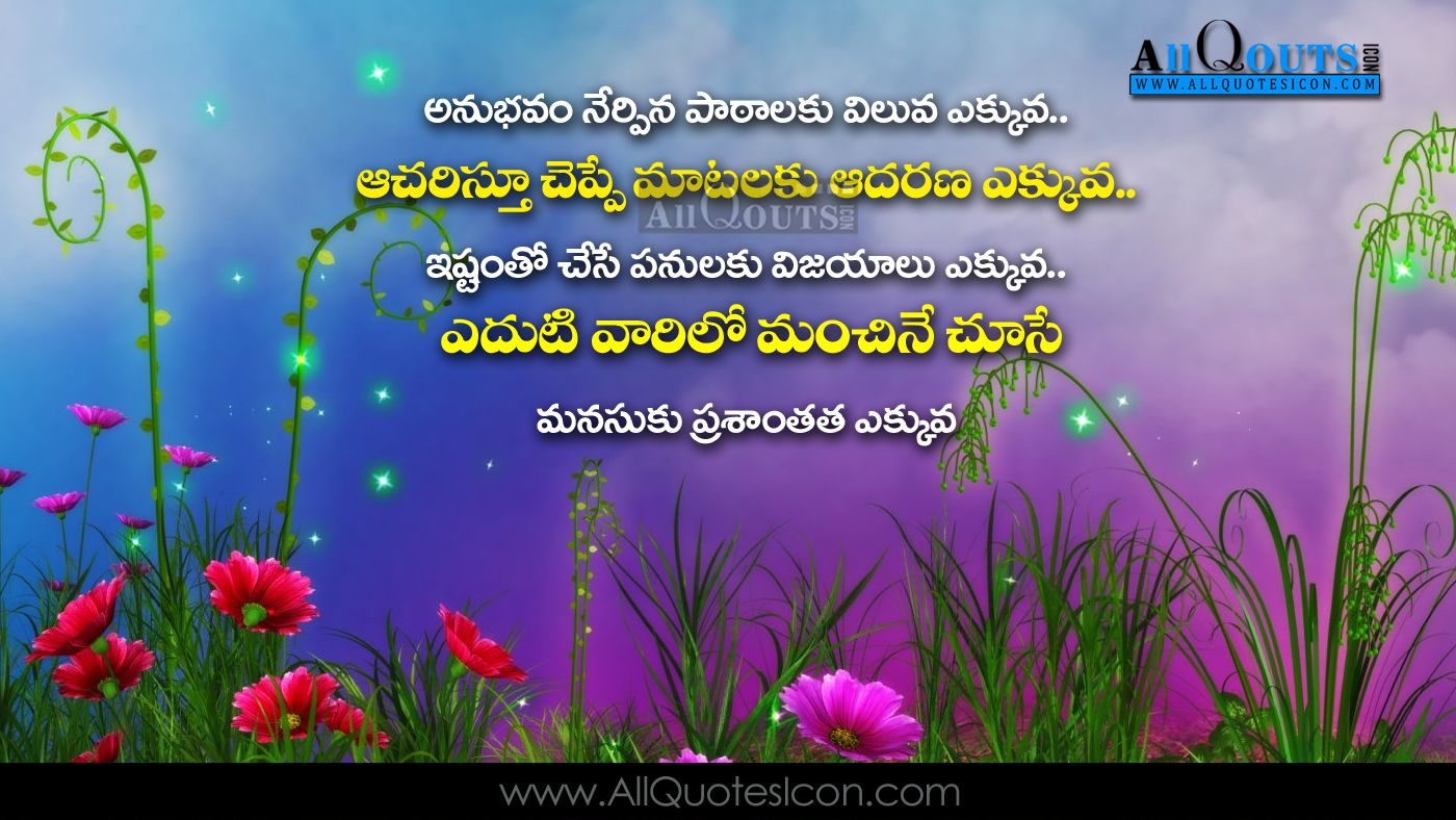 Beautiful Life Quotes In Telugu Pictures Best Inspiring Quotes For Whatsapp Jpg 1400 Inspirational Quotes Life Is Beautiful Quotes Cancer Inspirational Quotes