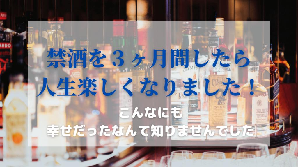 ヶ月 効果 1 禁酒