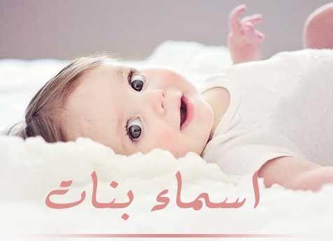 اسماء بنات نادرة و قديمة و رائعة لن تخطرة على بال احد Baby Face Face Sleep Eye Mask