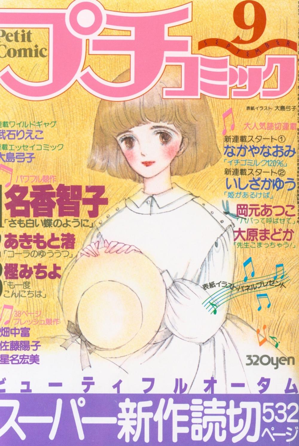 feh yes vintage manga ooshima yumiko petit comic magazine manga history of manga comics
