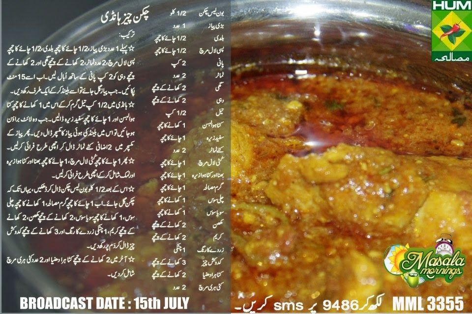 Chicken Cheese Handi Recipes Cooking Recipes In Urdu Cooking Recipes Desserts