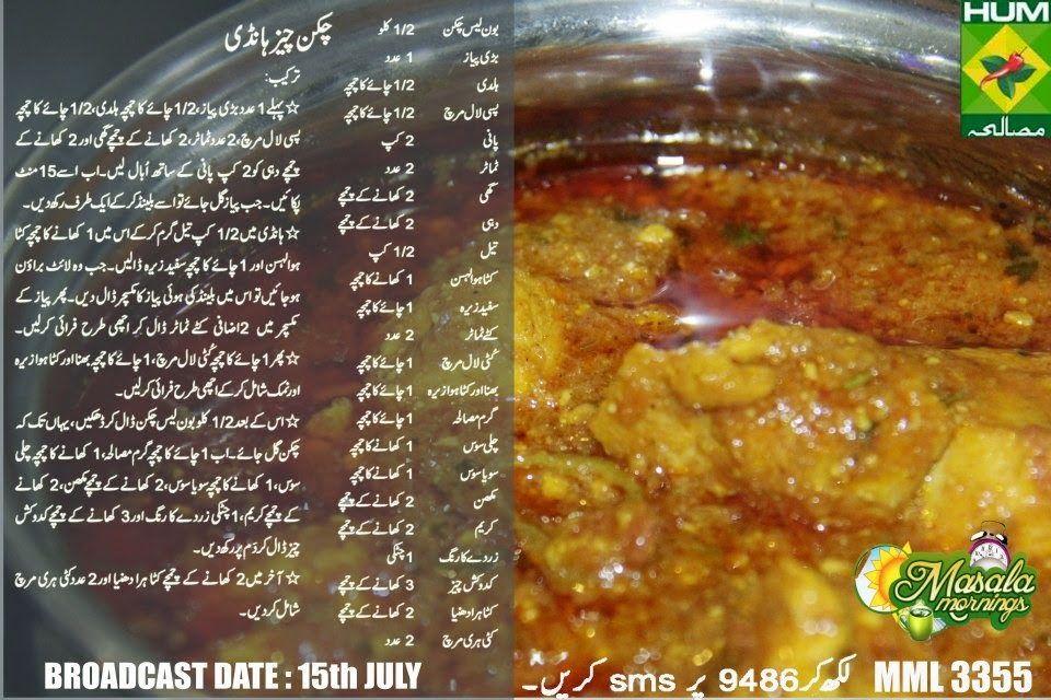 zafrani chicken tikka recipe by shireen