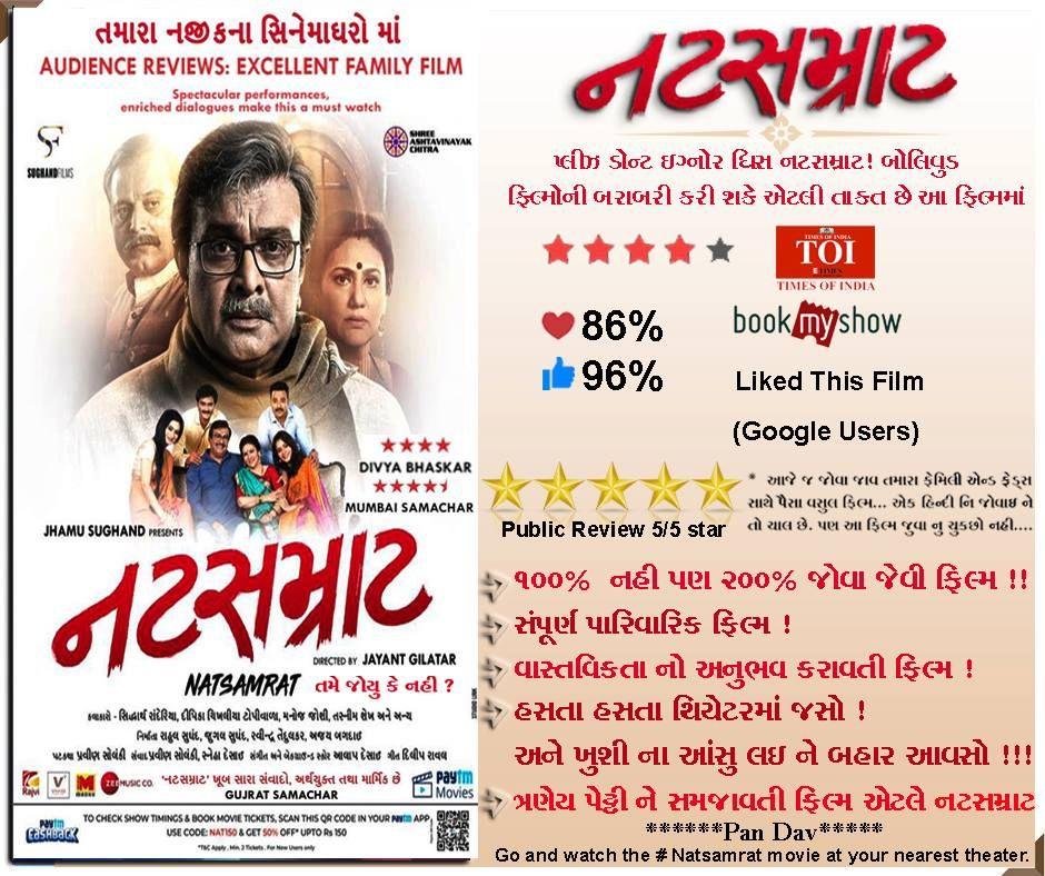Natsamrat Marathi Hd Movie Free Download idea gallery